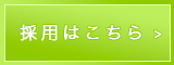 株式会社 信光オールウェイズ